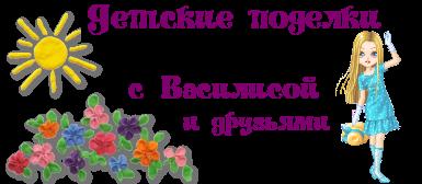 Детские поделки с Василисой