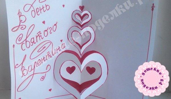 Открытка киригами на день святого Валентина